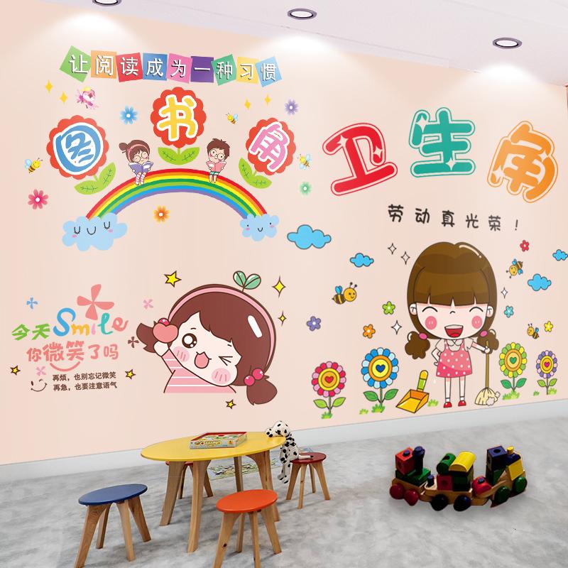 墙贴画教室布置班级墙面托管班文化墙装饰黑板报幼儿园卫生角贴纸