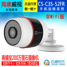 Hikvision fluorite C3S-52FR waterproof 200W network camera mobile phone WIFI remote outdoor monitoring head