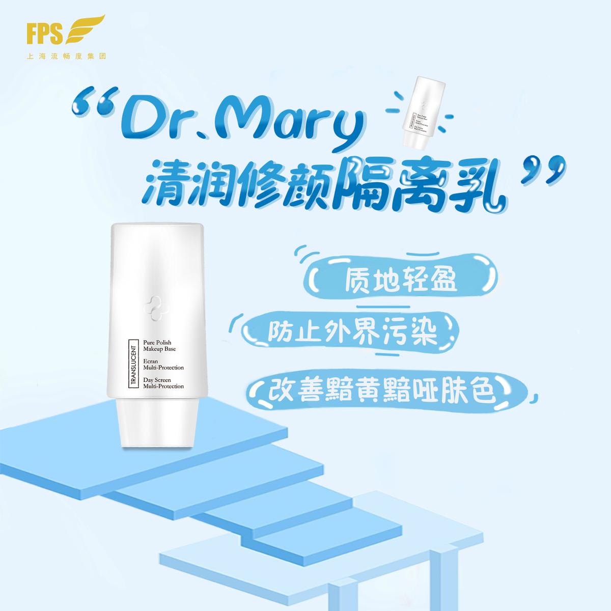 俏可人 玛丽博士 Dr.Mary 隔离乳 个护化妆品