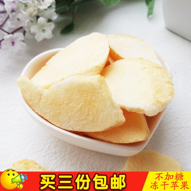 (新品)冻干苹果干脆片孕妇儿童食品脱水不加糖蔬果干零食2袋装