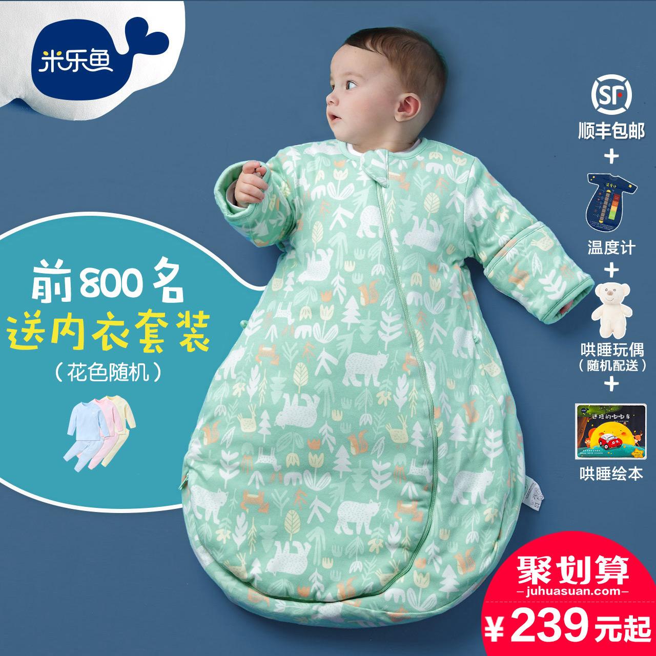 米乐鱼睡袋婴儿秋冬加厚夹棉儿童睡袋新生儿宝宝睡袋防踢被可拆袖