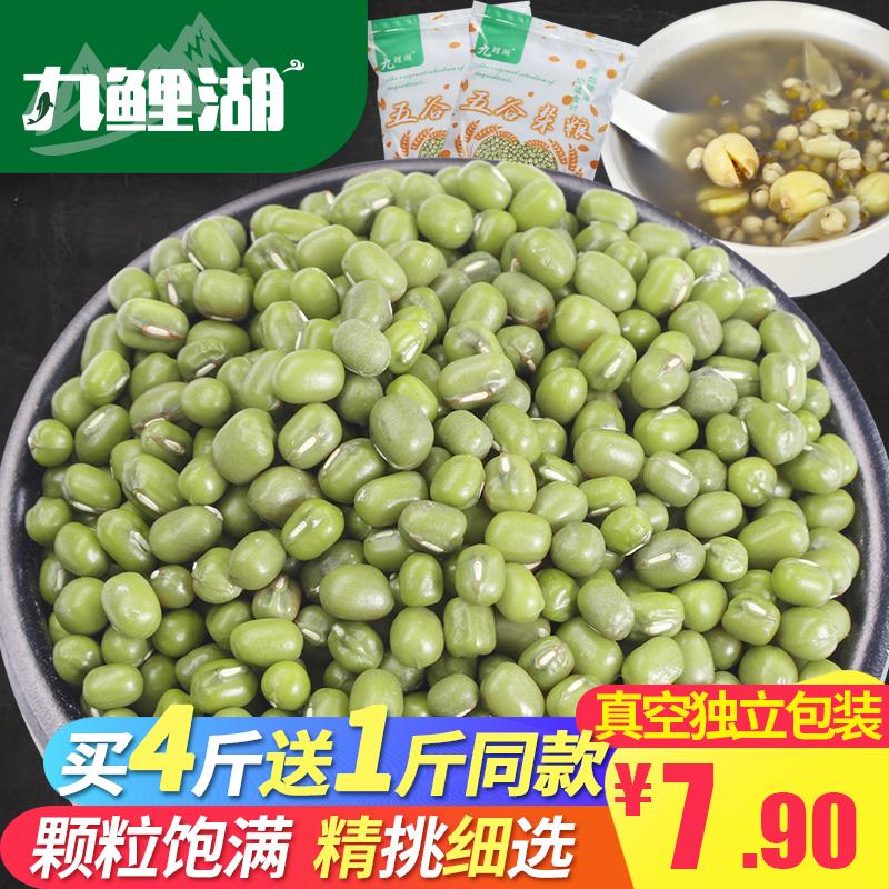 买4送1斤包邮 绿豆 九鲤湖新鲜农家绿豆粮油颗粒饱满肉多皮薄500g
