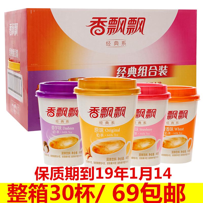 香飘飘奶茶椰果经典组合杯装奶茶原味麦香草莓香芋整箱30杯包邮