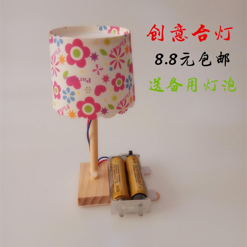 科技小制作 小发明 小学生diy自制手工台灯 幼儿园科学创意材料