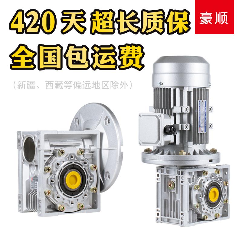 NMRV蜗轮蜗杆减速机带电机铝壳微型380V220V变速箱全新铜轮铜芯