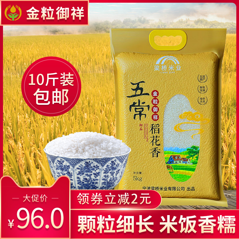 金粒御祥2018年东北大米甄选稻花香大米5kg梗米农家大米10斤新米