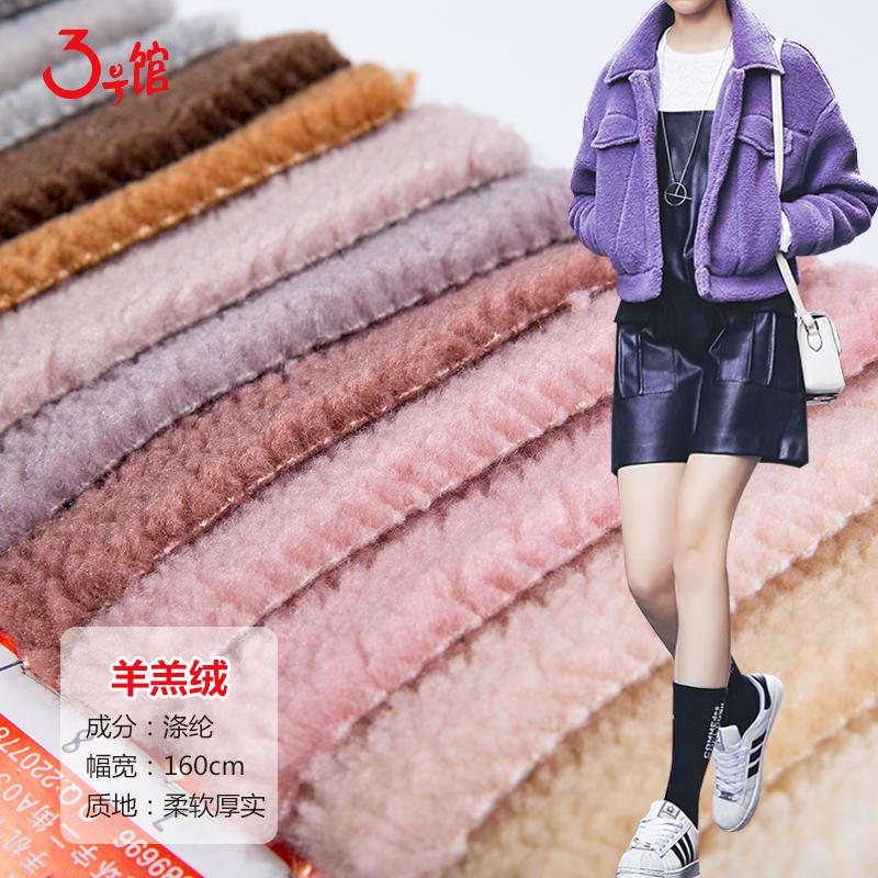 羊羔毛布料保暖大衣外套夹克服装加厚里衬毛绒鞋帽玩偶手工diy