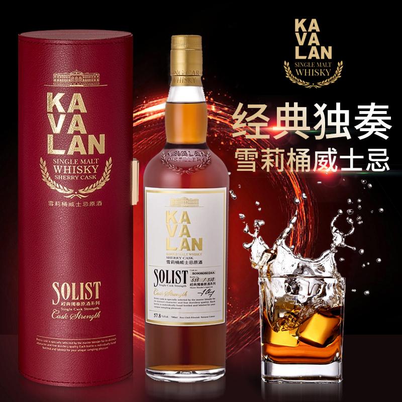 进口洋酒 台湾KAVALAN噶玛兰经典独奏雪莉桶单一麦芽威士忌原酒
