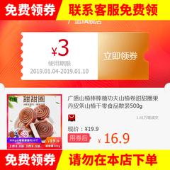 广盛山楂棒棒糖功夫山楂卷甜甜圈果丹皮条山楂干零食品散装500g 1