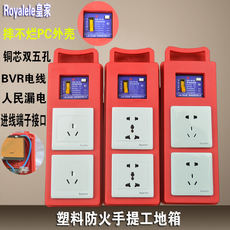 Special offer portable construction site box drop plastic site mobile socket handcuffs electrical box power supply wiring leakage