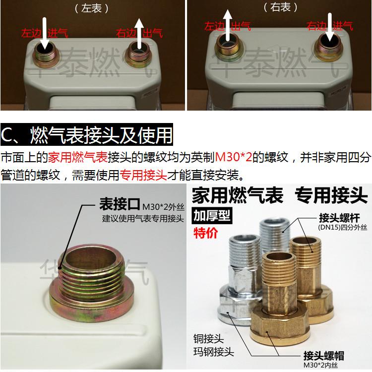 包邮G4 G2.5家用天然气表 煤气表 膜式燃气表 流量表 铜铁接头