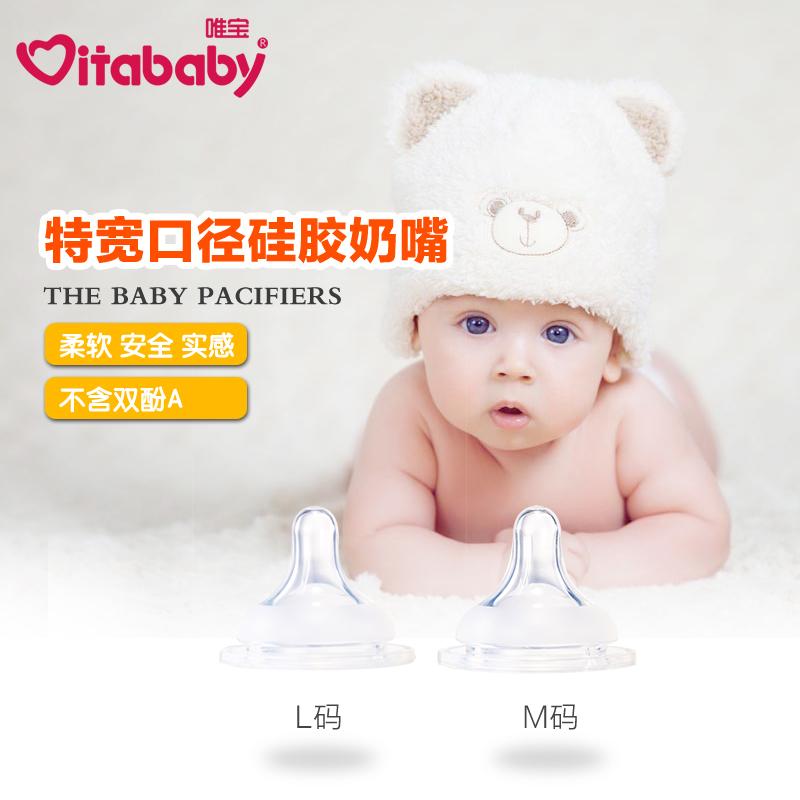 唯宝 特宽口径奶嘴婴儿硅胶奶嘴S/M/L/十字/一只装3D立体仿生奶嘴