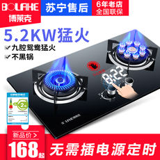 博莱克燃气灶 double stove liquefied gas embedded desktop dual-use fierce stove energy-saving household gas stove