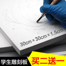 Gypsum board model engraving plate engraving material engraving supplies 30*30cm engraving gypsum board water absorption board