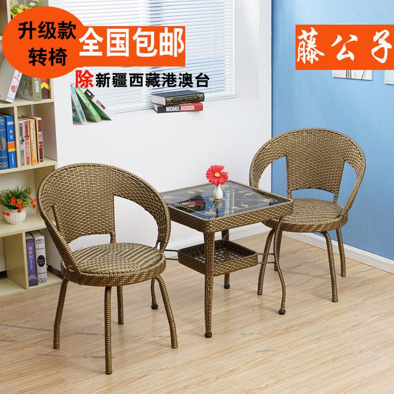 藤椅三件套客厅阳台桌椅方桌休闲户外庭院塑料腾椅子茶几转椅组合