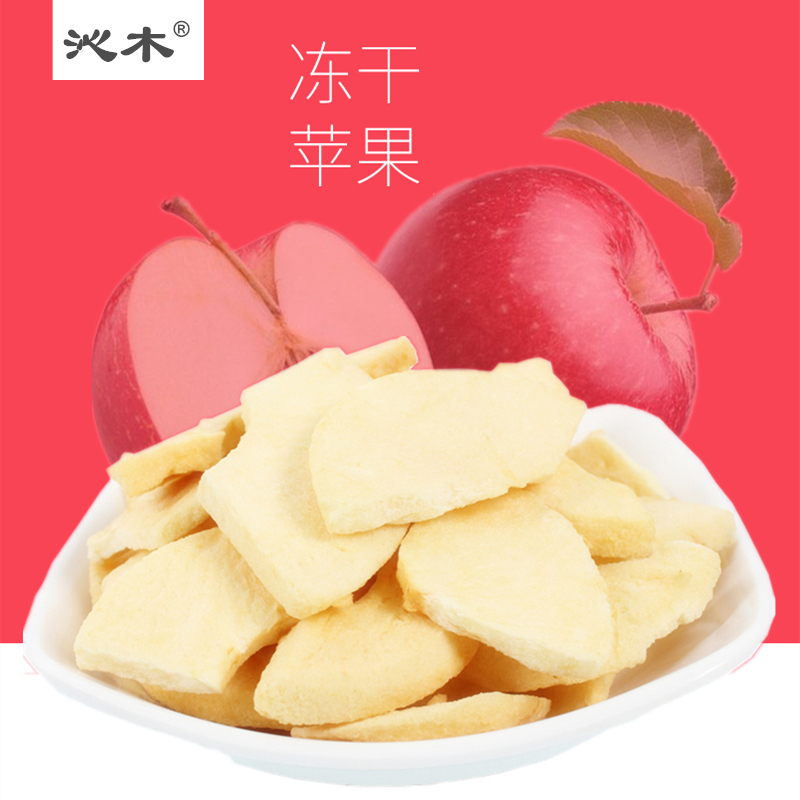 沁木零添加冻干苹果脆苹果干香蕉干菠萝脆桑葚脆25g实惠袋装包邮