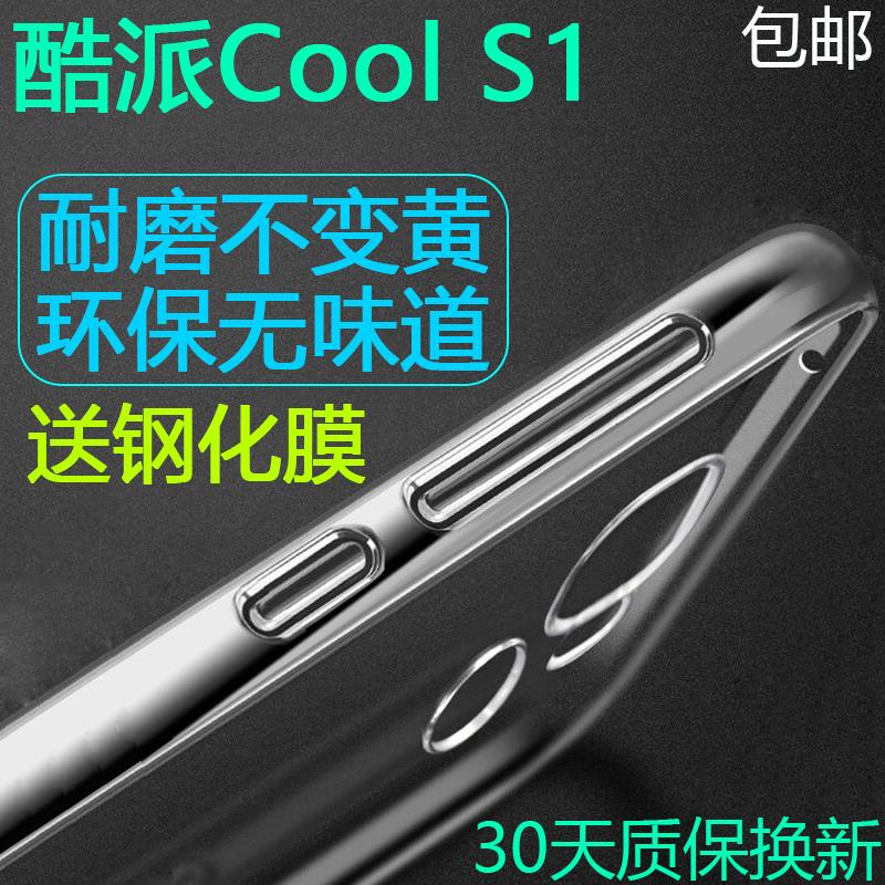 酷派cool S1改变者手机透明壳耐磨手机保护套changer防摔壳钢化膜
