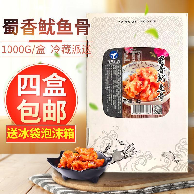 寿司料理 洋琪川香鱿鱼骨1kg,蜀香鱼脆骨1000g江浙沪皖1包包邮