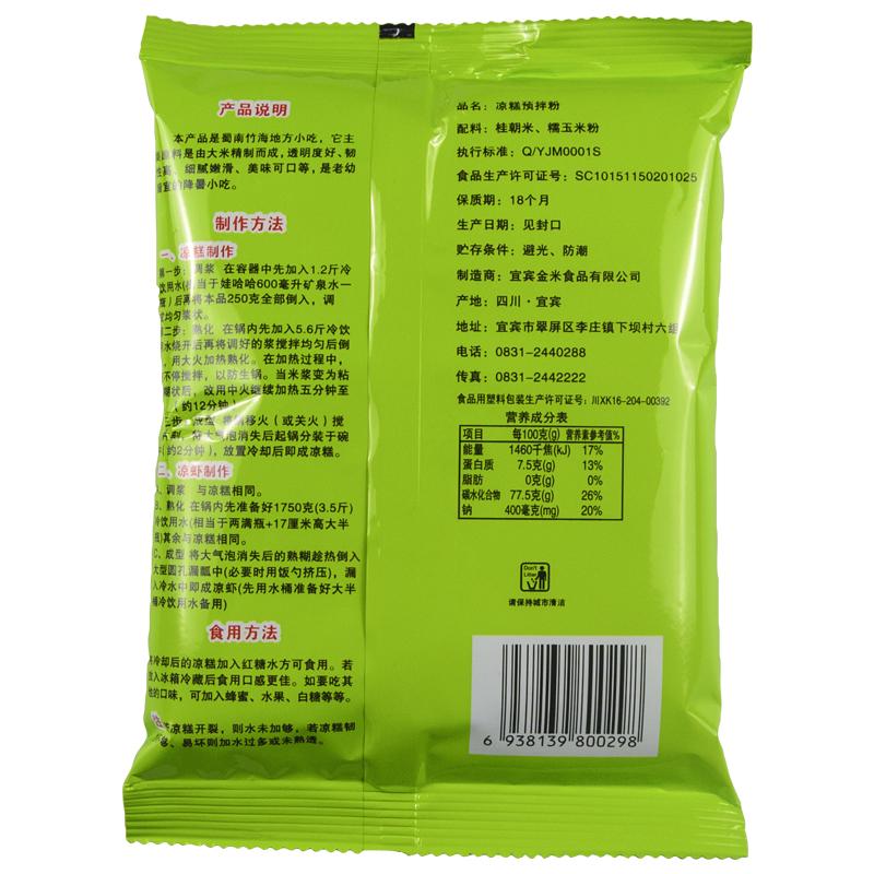 多省包邮四川特产宜宾凉水井凉虾粉凉糕粉250gX10袋原料批发自制
