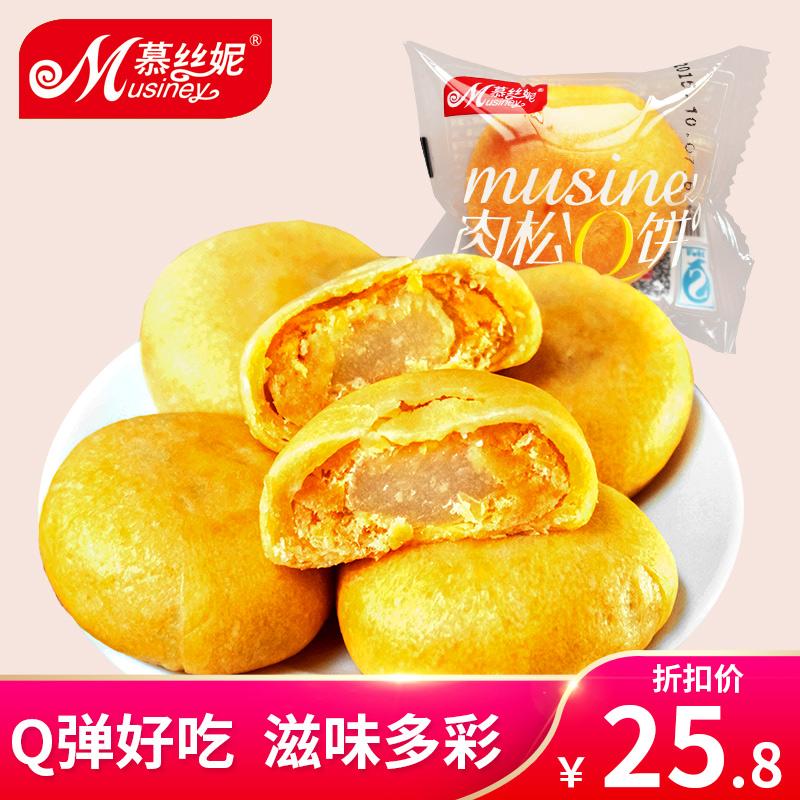 慕丝妮肉松Q饼整箱1000g早餐饼干糕点心面包美食品小吃零食大礼包