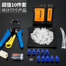 Authentic cable clamp tools Crimping pliers net clamp + cable tester + network crystal head + stripping knife