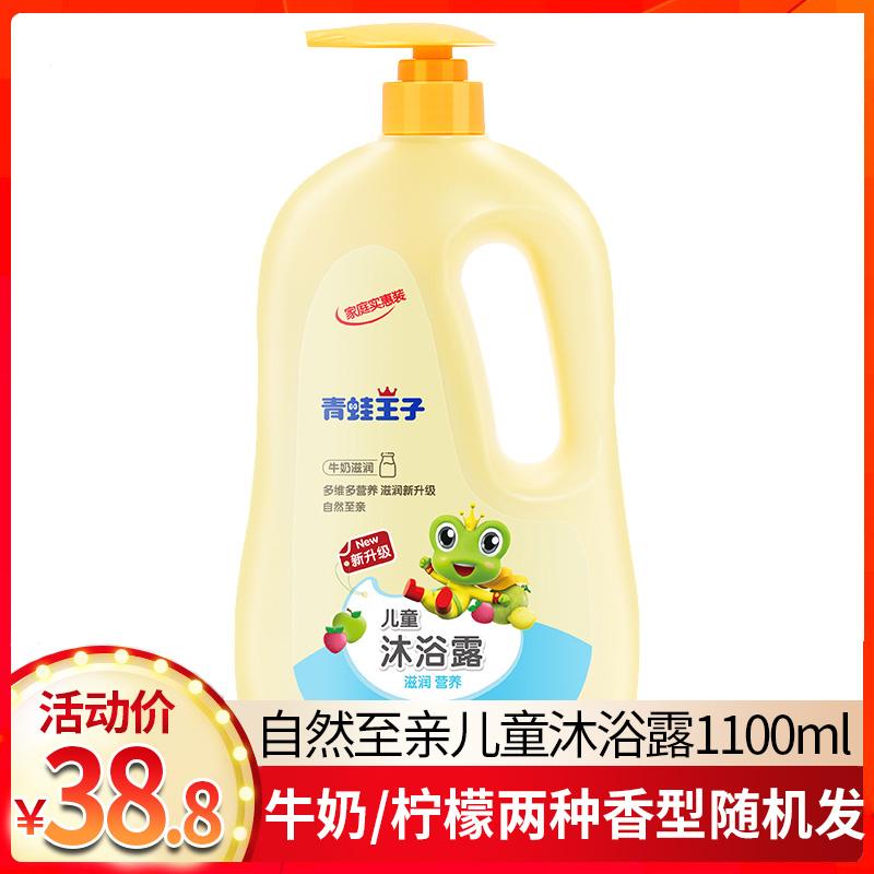 青蛙王子儿童沐浴露/乳清爽滋润1100ml香型随机 婴幼儿宝宝家庭装