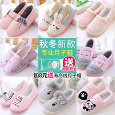 Moon shoes spring and autumn winter pregnant women cotton slippers autumn package with maternal postpartum non-slip soft bottom indoor thick bottom winter