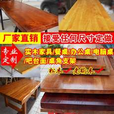 Old 榆 wood bar plate thick wood table tops large board pine wood window board desk log custom