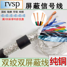 RVSP8 core 10 core 12 core 14 core 16 core 20 core 0.2 0.3 0.5 twisted shielded cable 485 signal line