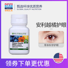 American-made Amway Eye Serum Extract NUTRILITE Bilberry Benefits Tablet Contains imported mulberry VA carotene