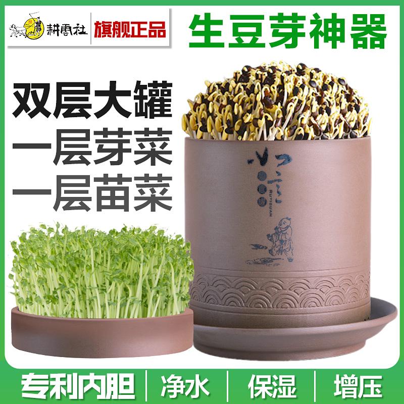 【四季可发】发豆芽机罐家用全自动双层大容量生发豆芽神器家用
