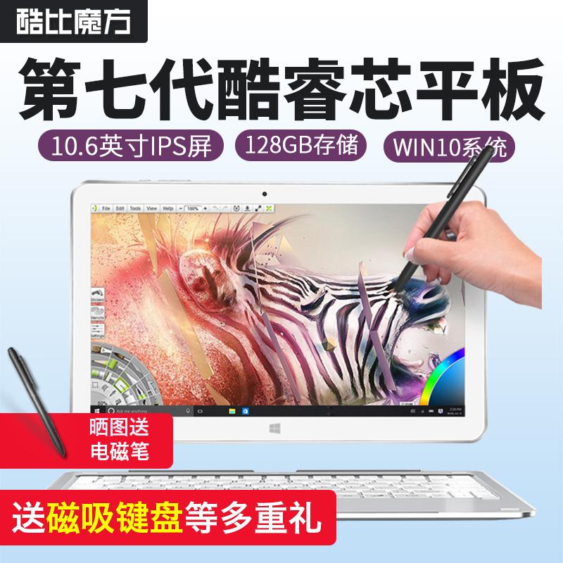 酷比魔方 MIX Plus 10.6英寸酷睿M电磁屏 PC平板二合一电脑128GB