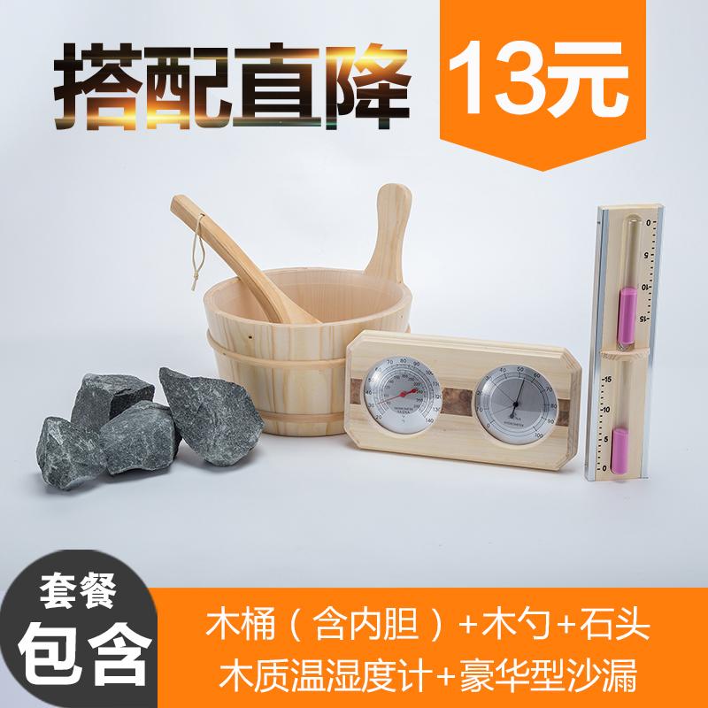 桑拿房配件 桑拿石桑拿木桶木勺 汗蒸房湿温度计沙漏计时器灯罩