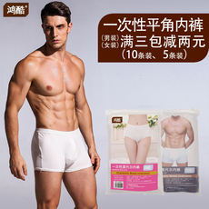 Disposable underwear men and women travel flat angle five modal cotton travel adult non-paper disposable shorts 10