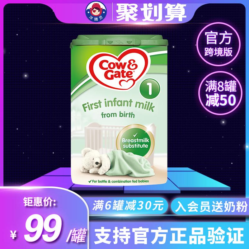 [品牌直供]英国牛栏1段婴幼儿奶粉800g本土原装进口0-6月新生宝宝