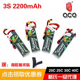 格氏ACE格式 su27 航模动力锂电池 3S 2200MAH 11.1v 20/25/40C