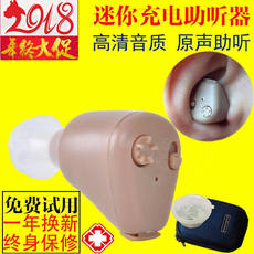 Old man hearing aid sound amplifier rechargeable hearing aid wireless invisible earmuffs earphones sound amplification
