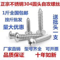 M3 M4 M5 304不锈钢自攻螺丝木螺钉十字盘头圆头自攻螺丝钉error
