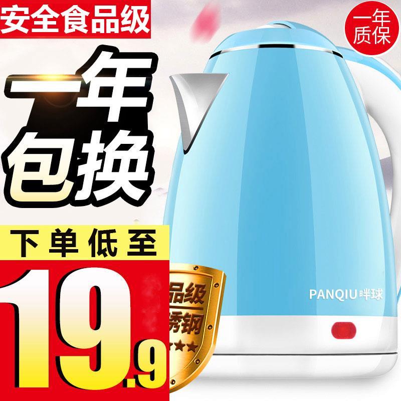 电热水壶304不锈钢热水壶家用自动断电热烧水壶小迷你电水壶保温
