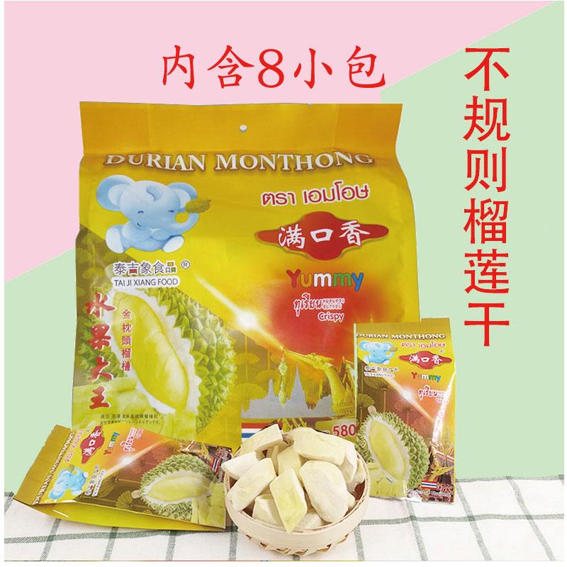 泰国零食原装进口泰吉象食品满口香好吃金枕头冻干榴莲干280g包邮