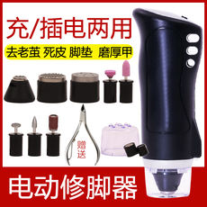 Electric pedicure to the feet dead skin old feet pad InBev rechargeable foot grinding nails home set massage
