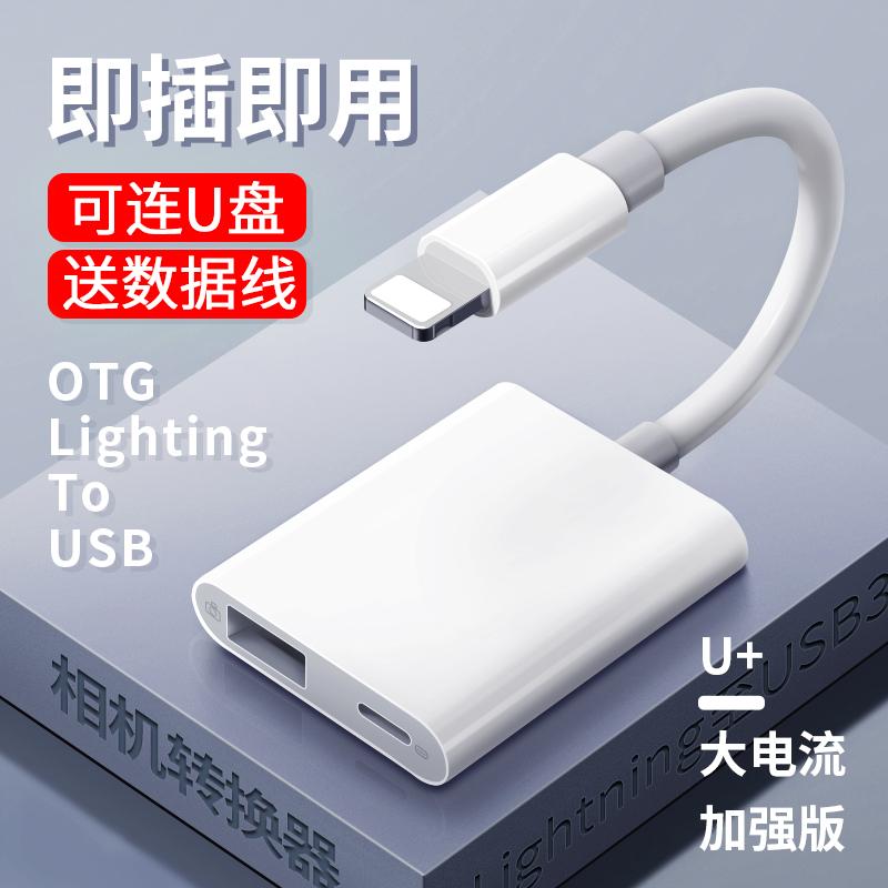 苹果OTG数据线iPhone连接单反转接头Lightning至USB3相机转换器iPad Pro平板U盘手机声卡MIDI电钢琴键盘直播