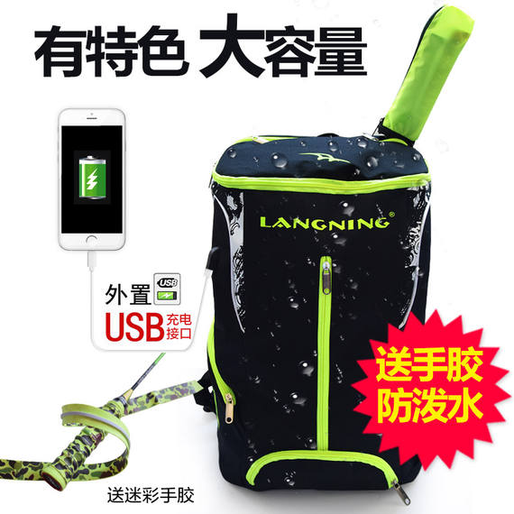 Longing badminton bag backpack 2 2-3 sticks men and women equipment one shoulder badminton racket bag multifunction
