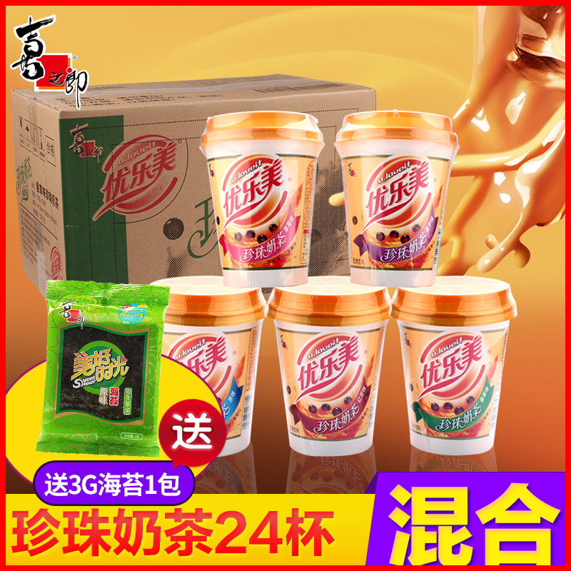 优乐美珍珠奶茶70g杯装整箱24杯多口味台湾奶茶粉水吧原料包邮