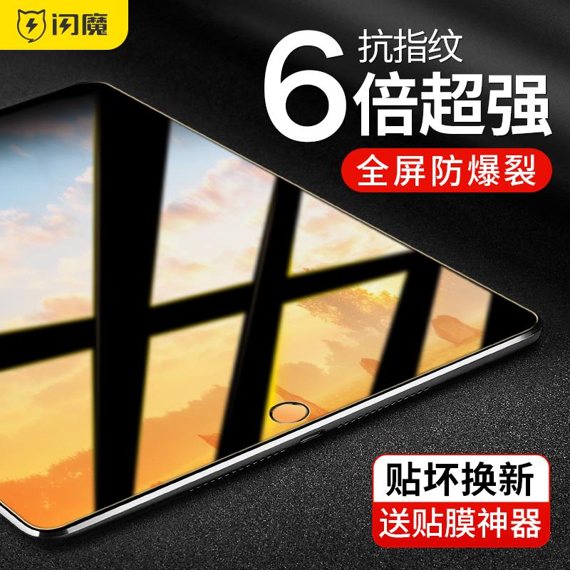闪魔ipad air2钢化膜2018新款9.7寸迷你mini2/3/4蓝光pro10.5/11/12.9英寸5苹果平板电脑ipad膜2017磨砂全屏6
