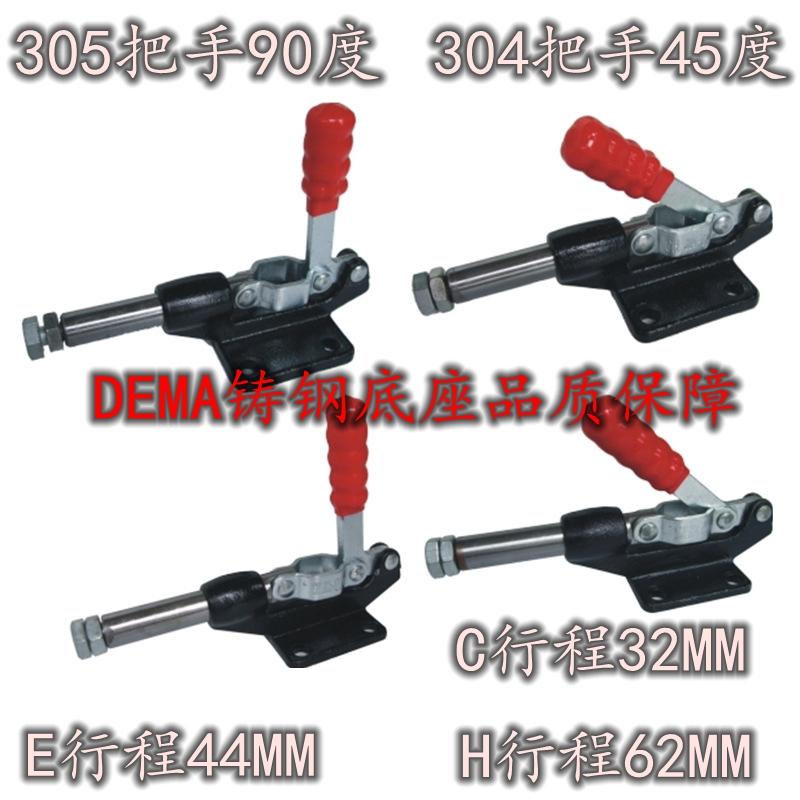 得马DEMA-305E快速夹具推拉式压紧夹头304C/304E/304H/305C/305H