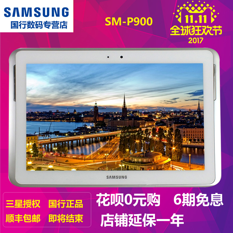 SAMSUNG/三星 Galaxy note 10.1 GT-N8000 16GB 3G-联通平板电脑