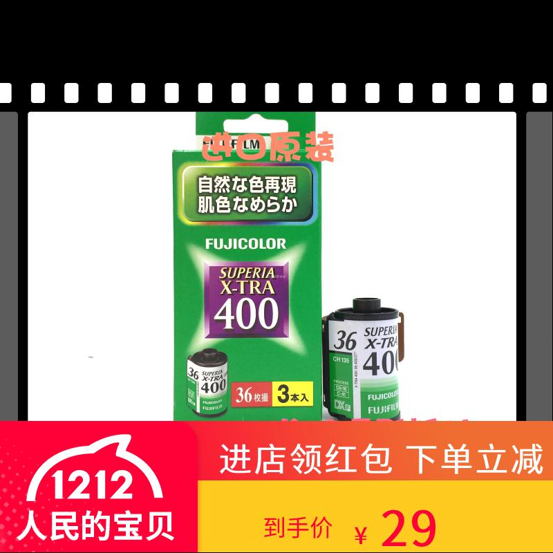 现货日本限定原装富士X-TRA400度3卷装135mm彩色专业负片胶卷36张