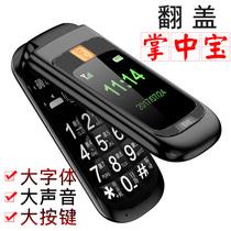 纽曼 L660S翻盖老人手机移动电信版备用手机男女款超长待机老人机大字大声大屏学生机老年手机