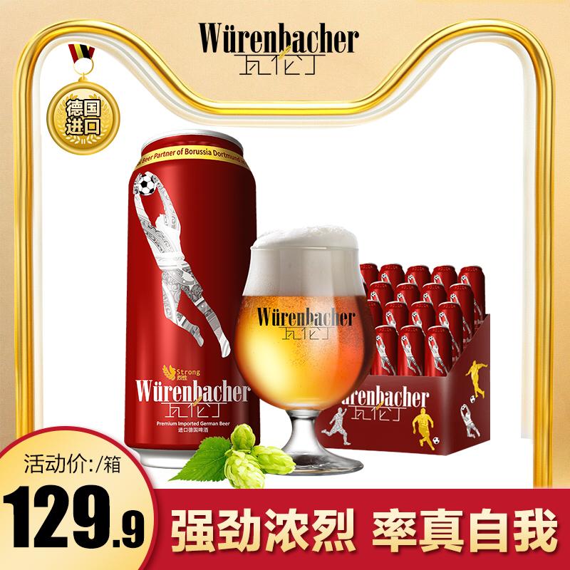 瓦伦丁德国原装进口啤酒精酿高度烈性啤酒500ml*24听/整箱罐装